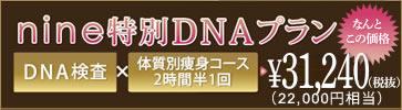 bnr_diet01
